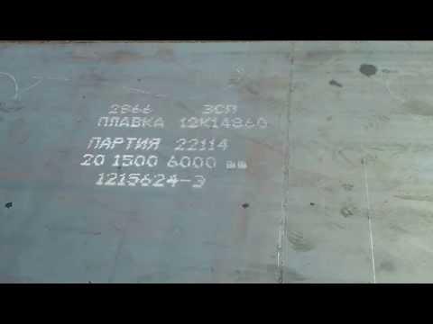 Листовой металл 20 мм ст 3сп