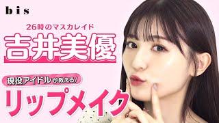 【アイドル直伝!】吉井美優がアイドルリップメイク教えます💄【26時のマスカレイド】