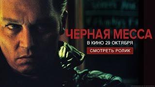 Черная месса - второй трейлер