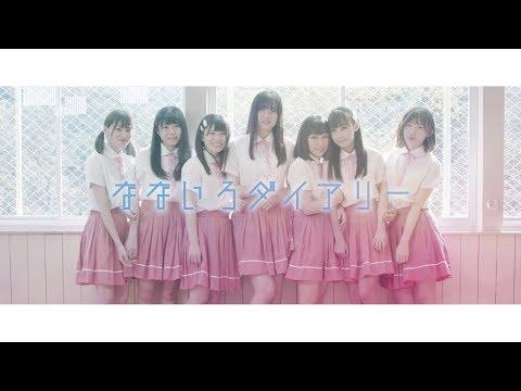 なんキニ! - なないろダイアリー 【MUSIC VIDEO】