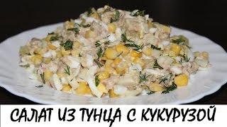 Салат из тунца с кукурузой к ужину. Вкусное и полезное блюдо! Кулинария. Рецепты. Понятно о вкусном.