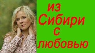 Из Сибири с любовью/Российские комедии 2016 /анонс.
