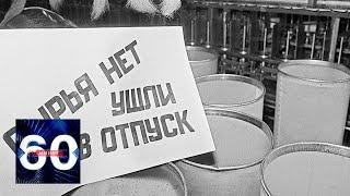 Каждый четвертый россиянин назвал себя «жертвой перестройки». 60 минут от 21.10.19