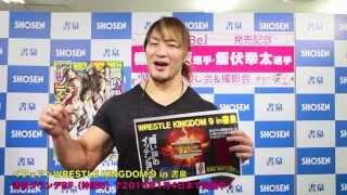 1・4東京ドーム大会「WRESTLE KINGDOM 9」開催を記念しま...