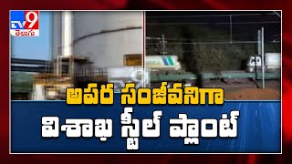 దేశానికి ప్రాణం పోస్తున్న విశాఖ స్టీల్ ప్లాంట్ | Visakhapatnam steel plant -TV9