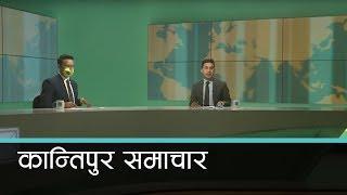 Kantipur Samachar | कान्तिपुर समाचार, २३ चैत्र २०७६