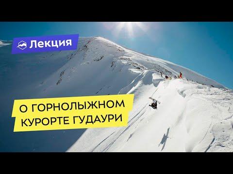 О горнолыжном курорте Гудаури