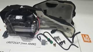 Пневмокомпрессор Land Rover тип Hitachi ( LR023964), тип AMK ( LR072537 ) и ремкомплекты к ним.