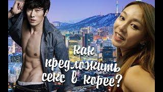 Как предложить секс кореянке? Пробую корейскую еду | СЕУЛ