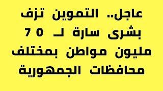 بطاقات التموين/تحديث بيانات بطاقة التموين/موقع دعم مصر لتحديث بيانات بطاقات التموين