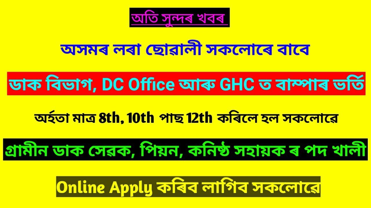 Download Latest Job in Assam || 8th, 10th and 12th Pass Job in Assam || Peon, LDA and Dak Sevak Job in Assam