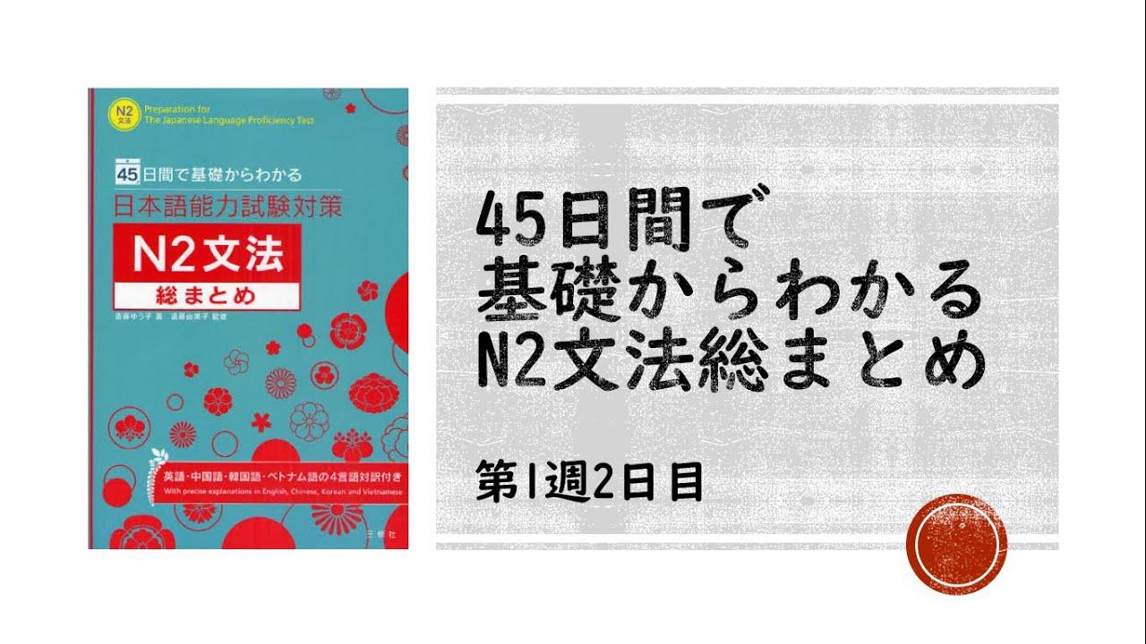 (1-2)45日で基礎からわかるN2文法総まとめ / 第1週2日目【〜際 ...