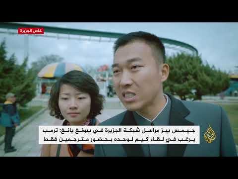 كاميرا الجزيرة تدخل كوريا الشمالية