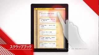 朝日新聞デジタルの使い方/スクラップブック