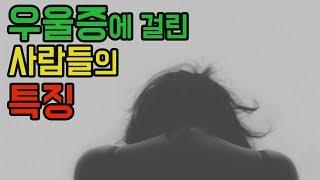 우울증에 걸린 사람들의 특징 (우울증테스트/우울증 증상…