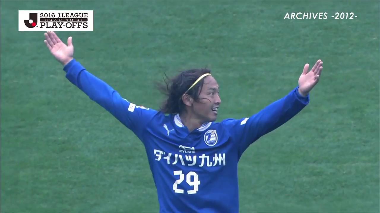 リーグ6位の大分が下剋上!2012...