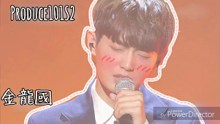 《Produce 101 Season2》金龍國Jin Longuo김용국💜唱歌很好聽的오빠💓圈飯特輯💕