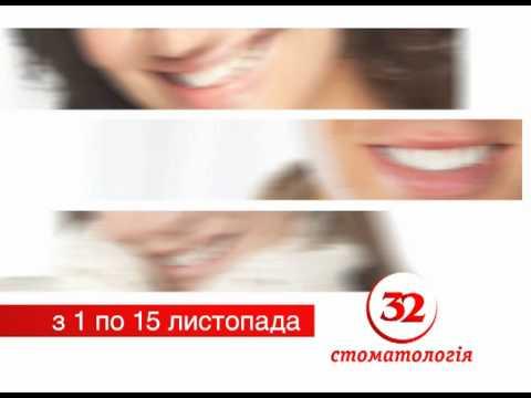 Стоматология 32 в честь 5-летнего юбилея дарит скидку 15%