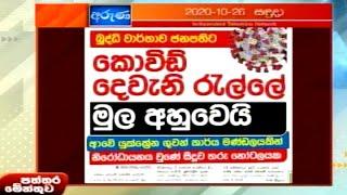 Paththaramenthuwa - (2020-10-26)   ITN Thumbnail