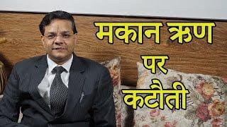 Housing Loan - Deduction u/s 24(2) [Hindi] | मकान ऋण पर कटौती