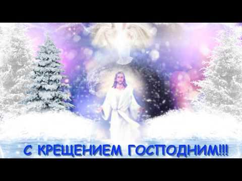 Поздравляю с Крещением Господним!!!