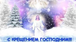 Поздравляю с Крещением Господним!!!(Проект создан в программе Proshow Produser. В работе использованы материалы разных авторов. Все права на публикуе..., 2017-01-15T01:03:13.000Z)