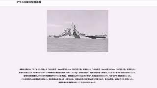 アラスカ級大型巡洋艦
