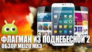 Флагман из Поднебесной 2: Наследие. Обзор Meizu MX3.