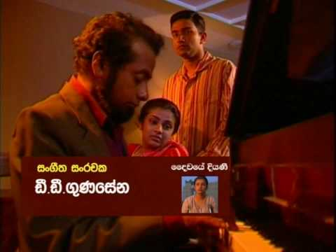Daiwaye Diyanee - Harshamali Egodage - Jagath Gamini
