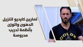 ناصر الشيخ - تمارين كارديو لتنزيل الدهون والوزن بأنظمة تدريب مدروسة - رياضة