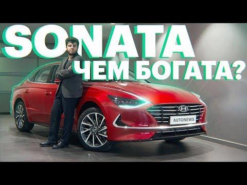 РОССИЙСКАЯ Hyundai Sonata 2020. ТРОГАЕМ, УДИВЛЯЕМСЯ / Обзор новой Хендай Соната