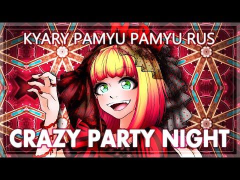【Narea】- Crazy Party Night-Pumpkins Strike Back - [Kyary Pamyu Pamyu RUS Cover]