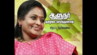 (02/09/2019) Exclusive Interview with Telangana Governor (Appointee) Tamilisai Soundararajan