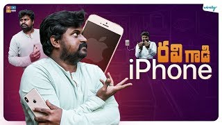 Ravi Gadi I Phone || Wirally Originals || Tamada Media