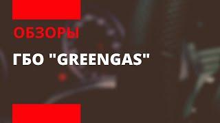 ГБО GREENGAS(Европейское ГБО за разумную цену., 2016-12-05T12:21:06.000Z)