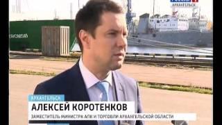 Прибывшее в Архангельск судно