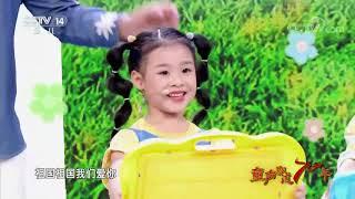 [音乐快递]《祖国祖国我们爱你》 演唱:金豆 谢艾轩|CCTV少儿