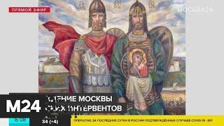 Верующих попросили готовиться к празднованию Пасхи в условиях самоизоляции - Москва 24
