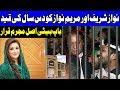 Breaking News: Nawaz Sharif Sentenced Ten Years Imprisonment in Avenfield Case | Dunya News