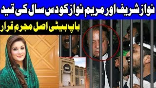 Breaking News: Nawaz Sharif Sentenced Ten Years Imprisonment in Avenfield Case | Dunya News