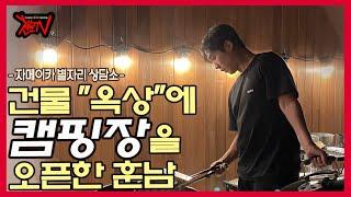 """[천문TV] 사자자리 훈남 캠퍼의 """"부자&qu…"""