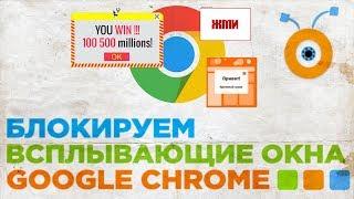 Как Блокировать Всплывающие Окна в Google Chrome   Как Отключить Всплывающие Окна в Google Chrome