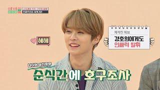 스키즈의 대표 인싸 ′리노(Lee Know)′ ☞ 처음 본 경호원과 절친된 SSUL 아이돌룸(idolroom) 43회