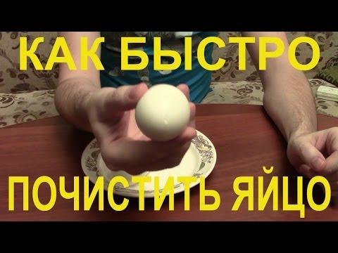 Как быстро очистить яйцо. Супер способ!!!