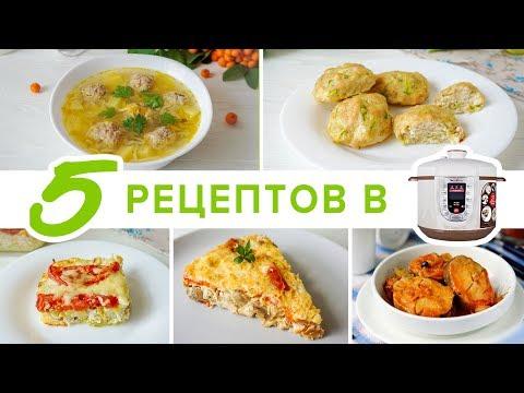 Рецепты в вкусных блюд в мультиварке