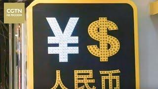 Народный банк Китая укрепил юань в паре к доллару США [Age0+]