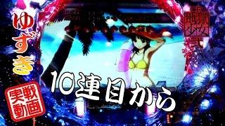 【実戦】CR地獄少女2 ゆずきで10連目から!裏地獄少女モードも!?[転載禁止]