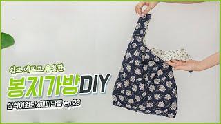 삼식이원단DIY] 쉽다 예쁘다! 봉지가방st 장바구니 …
