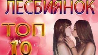 Топ - 10 самых известных лесбиянок