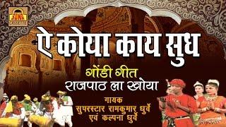 Eh Koya Kaye Sudh || Latest Gondi Geet || Ramkumar Dhruva,Kalpana Dhruva #SonaCassette